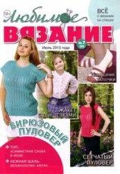 Журнал Любимое вязание Спицы № 7 2013