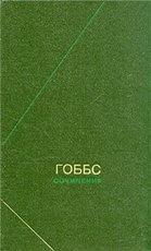 Книга Гоббс. Сочинения в 2-х томах