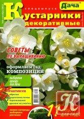 Журнал Книга Моя любимая дача. Спецвыпуск № 9 2013. Декоративные кустарники