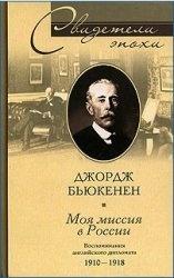 Книга Моя миссия в России. Воспоминания английского дипломата. 1910-1918