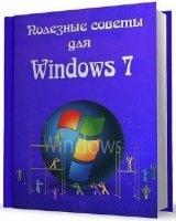 Книга Полезные советы для Windows 7 v.5.69 chm 7,5Мб