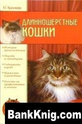 Книга Длинношерстные кошки pdf 3,2Мб