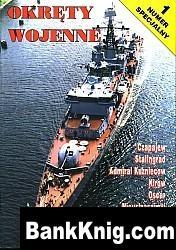 Журнал Okrety Wojenne Nr specjalny 01 jpg (300 dpi)  69,2Мб
