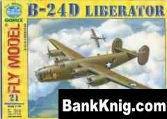 Журнал Fly model №21 - B-24D Liberator rar 40,16Мб
