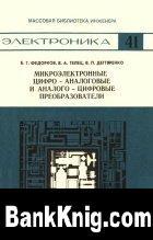 Книга Микроэлектронные цифро-аналоговые и аналого-цифровые преобразователи djvu 2,52Мб