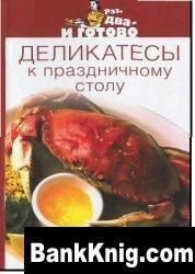 Книга Деликатесы к праздничному столу djvu  2,2Мб