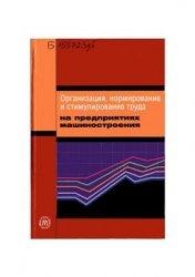 Книга Организация, нормирование и стимулирование труда на предприятиях машиностроения
