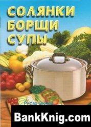 Книга Солянки, борщи, супы djvu 10Мб