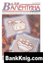 Журнал Валя-Валентина №23  2009 pdf 7,29Мб