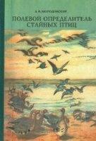 Книга Полевой определитель стайных птиц djvu 3,2Мб