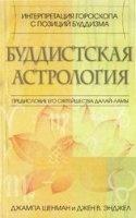 Книга Шенман Дж. Буддистская астрология pdf,docx 6,6Мб