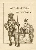 Журнал Армия Наполеона: Артиллеристы Наполеона, Конные артиллеристы Наполеона, Инженерные части Наполеона jpeg 86,3Мб