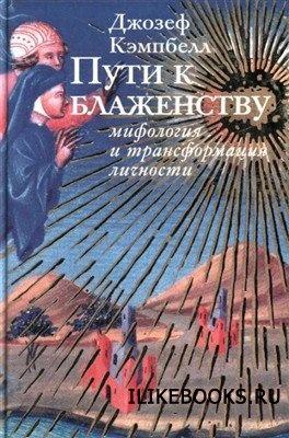 Книга Кэмпбелл Д. - Пути к блаженству. Мифология и трансформация личности