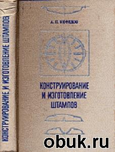 Книга Конструирование и изготовление штампов