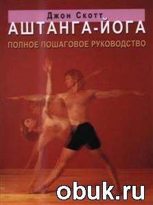 Книга Аштанга-Йога Полное пошаговое руководство