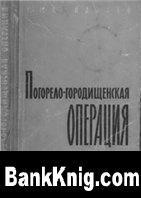 Книга Погорело-городищенская операция pdf 22,7Мб