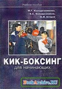 Книга Кик-боксинг для начинающих.