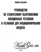 Книга Руководство по техническому обслуживанию холодильных установок и установок для кондиционирования воздуха