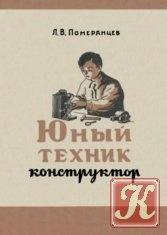 Книга Юный техник-конструктор