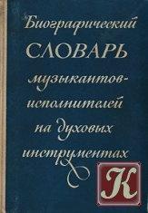 Книга Биографический словарь музыкантов-исполнителей на духовых инструментах