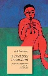 Книга В поисках гармонии. Искусствоведческие работы разных лет