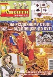 Журнал Рецепти господині №1 2013