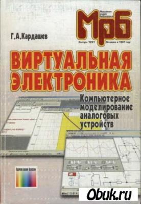 Книга Виртуальная электроника. Компьютерное моделирование аналоговых устройств