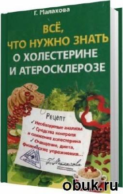 Книга Всё, что нужно знать о холестерине и атеросклерозе / Малахова Г. И. / 2011