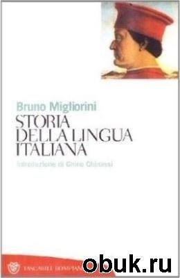 Книга Storia della lingua italiana