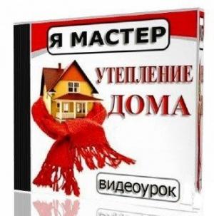 Книга Утепление дома (Обучающее видео)
