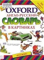 Книга Мой Oxford Англо-русский словарь с картинками