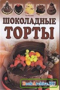Книга Шоколадные торты.