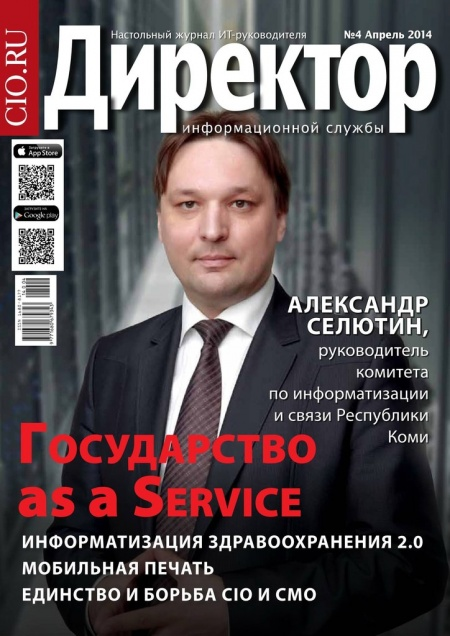 Книга Журнал: Директор информационной службы №4 (апрель 2014)