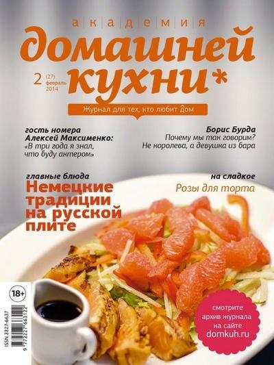 Книга Подшивка журналов:  Академия домашней кухни №№1, 2 (26, 27) (январь, февраль 2014)