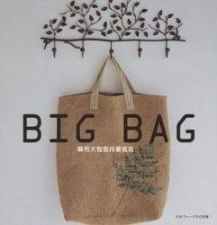Журнал Big bag