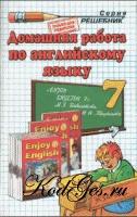 Книга Домашняя работа по англ. языку за 7 кл. к учебнику М.З. Биболетовой и др. Enjoy English 7