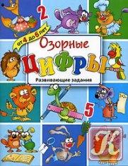 Книга Озорные цифры. Развивающие задания для детей от 4 до 6 лет