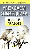 Книга Убеждаем собеседника в своей правоте