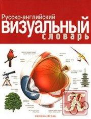 Книга Русско-английский визуальный словарь