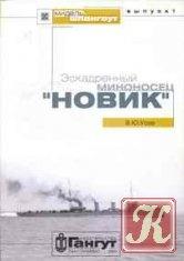 """Книга Мидель-шпангоут №1 """"Эскадренный миноносец """"Новик"""""""