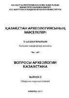 Книга Вопросы археологии Казахстана. Вып. 3