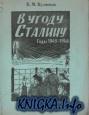 Книга В угоду Сталину. Годы 1945-1946 (в 2-х частях)
