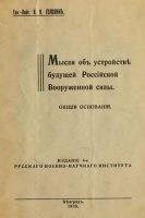 Книга Мысли об устройстве будущей Российской Вооруженной силы. Общие основания