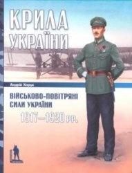 Книга Крила України: Військово-повітряні сили України, 1917—1920 рр.