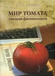 Мир томата глазами фитопатолога