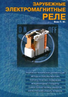 Книга Зарубежные электромагнитные реле