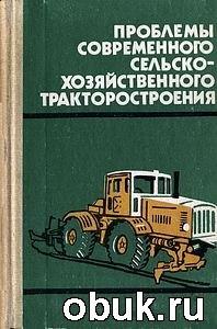 Книга Проблемы современного сельскохозяйственного тракторостроения