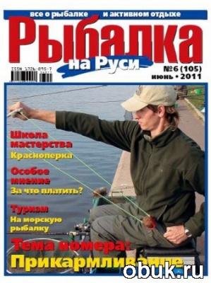 Книга Рыбалка на Руси №6 (июнь 2011)