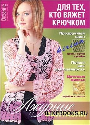 """Журнал Вязание модно и просто. Спецвыпуск № 3 2011 """"Для тех, кто вяжет крючком"""""""