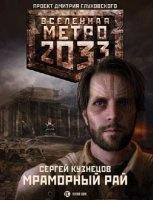 Книга Сергей Кузнецов - Мраморный Рай. Вселенная Метро 2033 (аудиокнига)